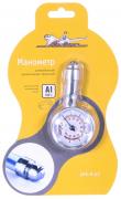 Манометр AIRLINE (до 7,5 Атм) стрелочный (метал.) APR-M-02
