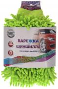 Салфетка микрофибра, Варежка (шиншилла) универсальная KS-004, 24.5x16см