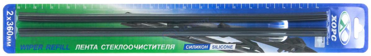 """Лента стеклоочистителя силиконовая 360 черная """"ХОРС"""""""