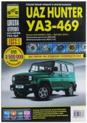 "Книга ""UAZ Hunter с 2003 г. УАЗ-469 с 2010г.(ЕВРО-2/3). Школа Авторемонта (ч/б фото, цв/эл)."""