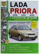 """Книга """"Lada Priora  ВАЗ 2170. Экономим на сервисе"""""""