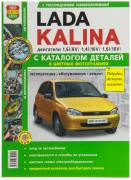 """Книга LADA Kalina """"Я ремонтирую сам"""" (с каталогом)"""