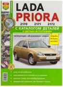 "Книга LADA Priora ""Я ремонтирую сам"" (с каталогом)"