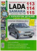"""Книга LADA Samara 2113/2115 """"Я ремонтирую сам"""" (с каталогом)"""