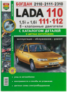 """Книга ВАЗ 2110/2112 (8 кл.) """"Я ремонтирую сам"""" (с каталогом)"""