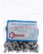 Заклепки 5*17 тормозные алюминий (64 шт) ГАЗ-53, ЗИЛ