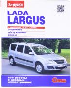 """Книга LADA Largus""""Я ремонтирую сам"""" (с каталогом)"""