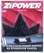 """Коврик противоскользящий на приборную панель, черный, кленовый лист (PM6605)  """"ZIPOWER"""""""