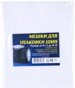 Мешки д/шин 4 шт.(70 (15)*120*12мк)ПНД/40 уп