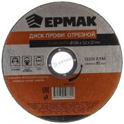"Круг отрезной по метал. 125х1,2х22мм Профи (664121) ""ЕРМАК"" (Китай)"