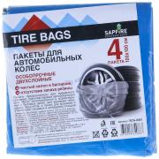 Пакеты для автомобильных колес SAPFIRE 100*100 см (4 пакета)    арт: SCA-0001