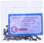 Заклепки 4*10 тормозные алюминий (48 шт) ВОЛГА, УАЗ