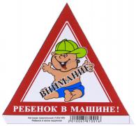 """Знак наклейка треугольная """"Внимание! Ребенок в машине"""" в кепке (120*140) наруж (уп. 10 шт.) A-STICKER"""