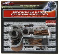 Ремкомплект стартера большого ГАЗ-53, Волга-24 (вилка, щетки стартера, втулки, болты, шайбы)