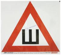 """Знак наклейка треугольная""""Ш""""  (200х200) наруж. кайма 20мм (уп. 10 шт.) SKYWAY"""