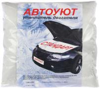 Утеплитель для двигателя из стеклоткани АВТОУЮТ (130*90*5 см)