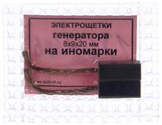 Щетка генератора (уголек) ИНОМАРКИ 8х9х20 мм (провод в бок) (к-т 2шт)