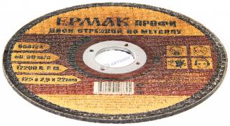 Круг отрезной Ермак профи 125x2.5x22мм (12200 об/мин) 664123