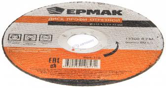 "Круг отрезной по метал. 115х1,2х22мм Профи (664118) ""ЕРМАК"" (Китай)"