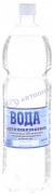 Вода дистиллированная (в скотче) 1,5л (г.Новоалтайск)