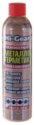 """Металлогерметик для слож. ремонтов системы охлаждения (HG9048) 236 мл """"Hi-Gear"""" (США)"""