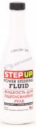 """Жидкость для гидроусилителя руля 355 мл (SP7030) """"STEP UP""""  (США)"""