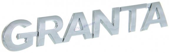"""Эмблема багажника """"ГРАНТА"""" (2190-8212200)"""