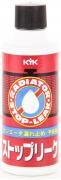 Антитечь KYK (для устранения течи в радиаторе) 33-204-R05 200 мл (Япония)