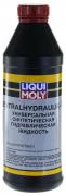 "Жидкость для гидроусилителя руля 1л Zentralhydraulik-Oil (Fully synth) 1127,3978 ""Liqui Moly"""