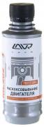 """Антикокс """"Раскоксовыватель LAVR ML-202 + шприц""""  185 мл  """"Челябинск"""""""