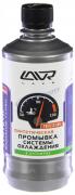 """Промывка системы охлаждения """"Синтетическая"""" добавка в антифриз LAVR Syntetic radiator flush (Ln1107) 430мл"""