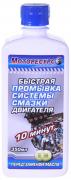 """Промывка двигателя (10 мин.) и системы смазки Быстрая """"Сибирский титан"""" 350 мл"""