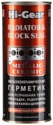 """Металлокерам. герметик для ремонта радиаторов, ГБЦ, прокладок (HG9043) 444 мл """"Hi-Gear"""" (США)"""