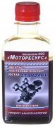 """Защитно-восстановительный состав для двигателя """"Стандарт"""" """"Моторесурс"""" 150 г"""