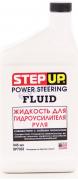 """Жидкость для гидроусилителя руля 946 мл (SP7033) """"STEP UP"""" (США)"""