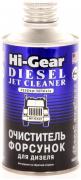 """Очиститель форсунок диз.двигателя 325 мл (HG3416) """"Hi-Gear"""" (США)"""