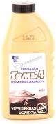 Тормозная жидкость DOT-4 Томъ-4 0,455л