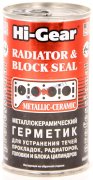 """Металлокерам. герметик для ремонта радиаторов, ГБЦ, прокладок (HG9041) 325 г """"Hi-Gear"""" (США)"""