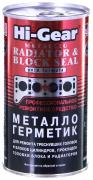 """Металлогерметик для сложных ремонтов системы охлаждения (HG9037) 325 мл. """"Hi-Gear"""" (США)"""