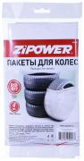 "Мешки для хранения шин 100*100, 16 мкм  комплект 4 шт.(PM4057)  ""ZIPOWER"""